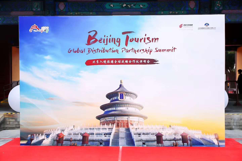 北京上半年入境游人数193万人次 向世界推介八大特色游