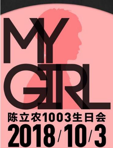 陈立农My girl生日会邀粉丝共庆浪漫成人礼