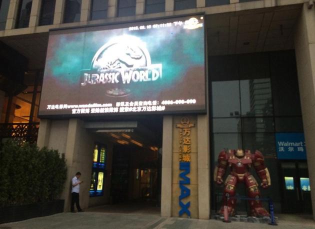 持续深耕中国市场 IMAX将在中国新建14家影院