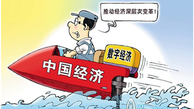 张昌尔:明确发展数字经济着力点