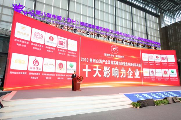 贵州酒业领军人物共话白酒产业发展 ——2018贵州白酒产业发展高峰论坛在黔举行
