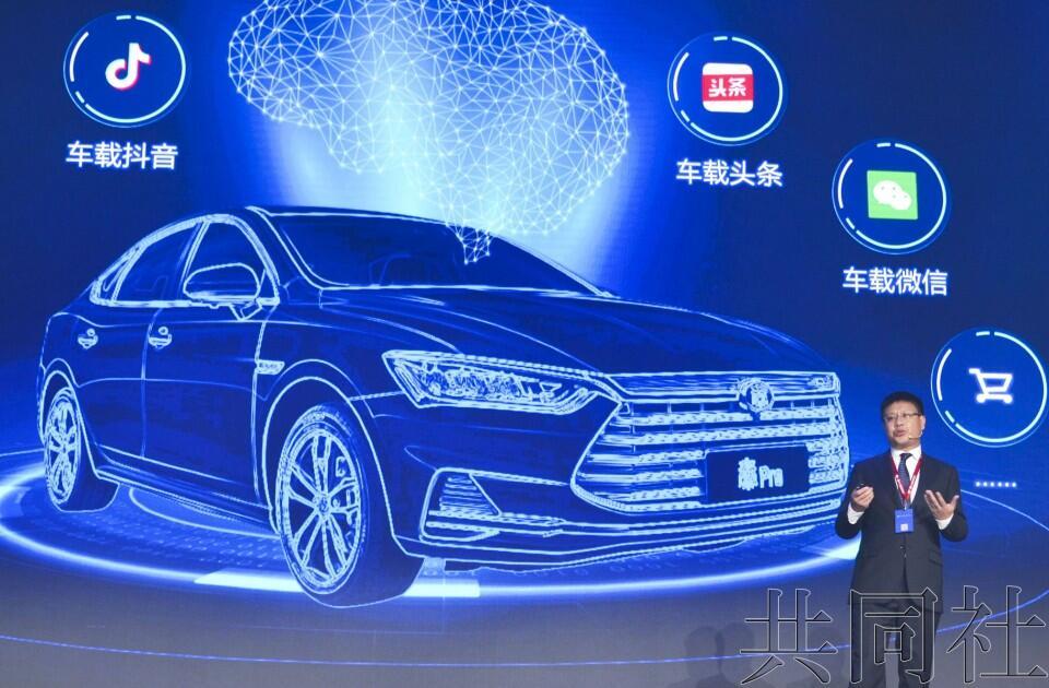 中国电动汽车厂商比亚迪启动智能化新战略