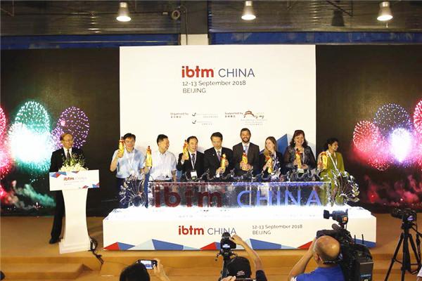 2018年北京国际商务及会奖旅游展览会在京举办