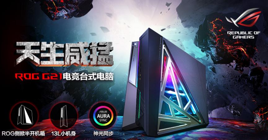 华硕推出钢炮级神器ROG G21电竞台式电脑和主机