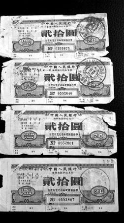 34年前80元存单连本带息取了160元
