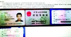 信息遭盗用 ETC注册成难题