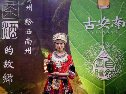 古安南茶酒飘香第八届中国(贵州)国际酒类博览会