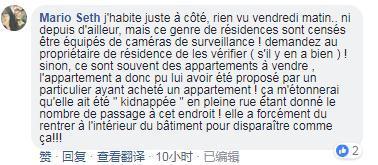 20岁亚裔女子在法国失踪5天 警民网上狂找线索_图1-4