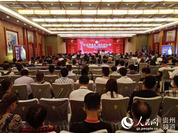 中国首届国坛名庄酱酒发展财富峰会在贵阳举行