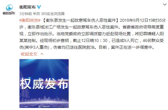 湖南衡东一男子驾车冲撞人群 死亡人数升至9人