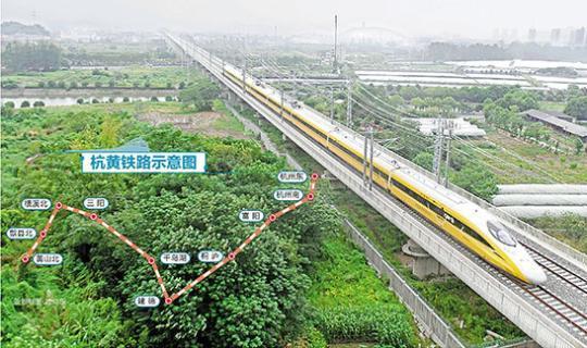 杭黄高铁联调联试 首趟检测列车杭州发出直奔黄山