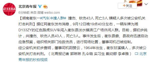 湖南衡东一越野车冲向人群致3死43伤 肇事司机曾多次获刑