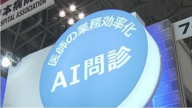 日本积极研发AI产品用于弥补医护工作人手不足