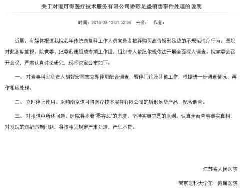 """江苏一公立医院卖""""天价鞋垫""""每双2650元 医院回应"""