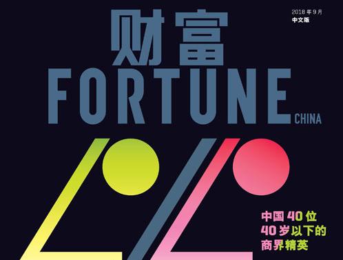 《财富》中国40岁以下商界精英榜:王兴、米雯娟上榜