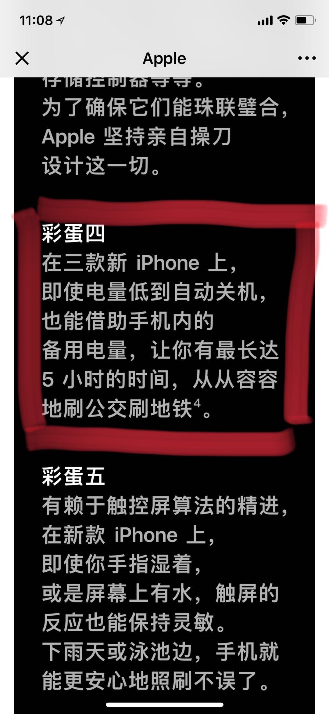 iPhone新品最大亮点:没电也能刷5小时地铁公交