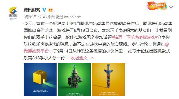 腾讯拿下乐高正版授权 合作开发游戏下周将公布