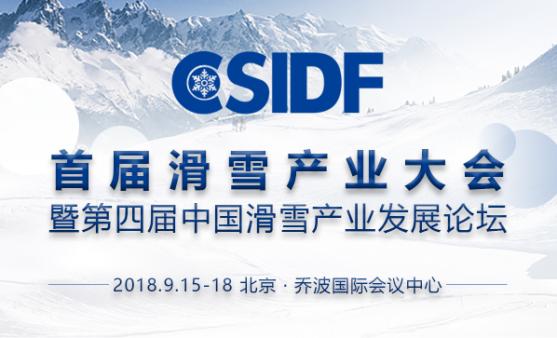 首届滑雪产业大会暨第四届中国滑雪产业论坛倒计时2天
