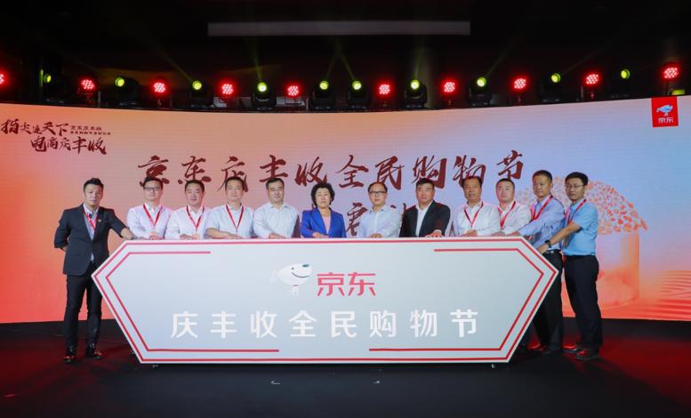 农业部携京东打造全国首个农产品产销中心 推动产业品牌化发展