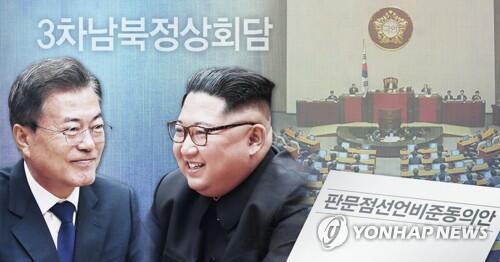韩媒:朝韩明日在板门店开会筹备首脑会谈
