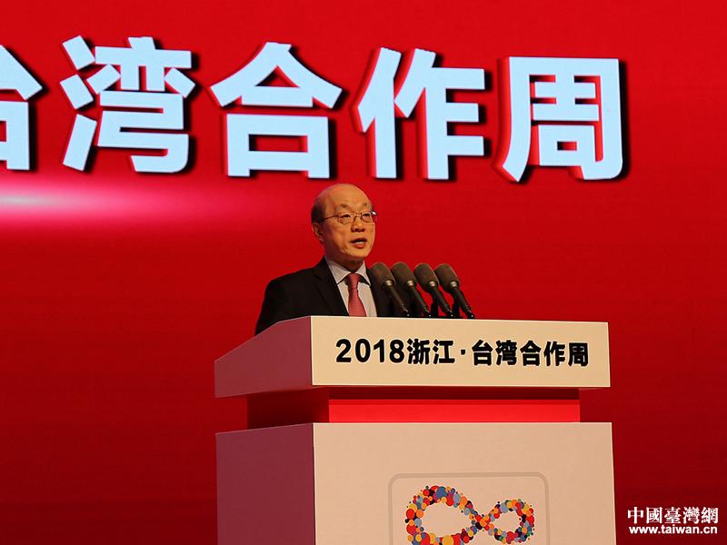 刘结一在2018浙江·台湾合作周开幕式上的致辞