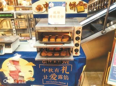 月饼今年流行现烤现卖