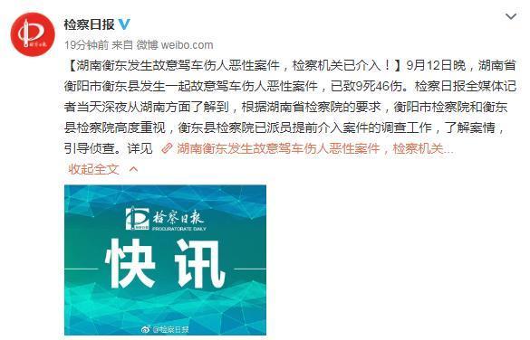 湖南衡东故意驾车伤人案已致9死46伤 检方提前介入