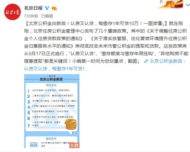 北京公积金出新政!认房又认贷,每缴存1年可贷10万