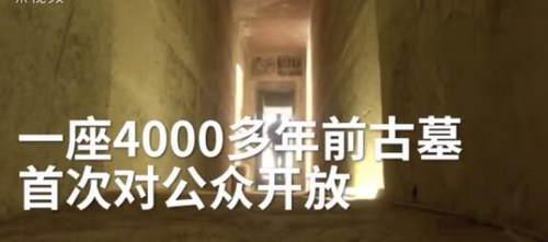 埃及4000年古墓开放参观 壁画仍鲜艳