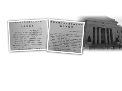 """高管莫名成""""老赖"""":原告告错了人 他被缺席判决"""