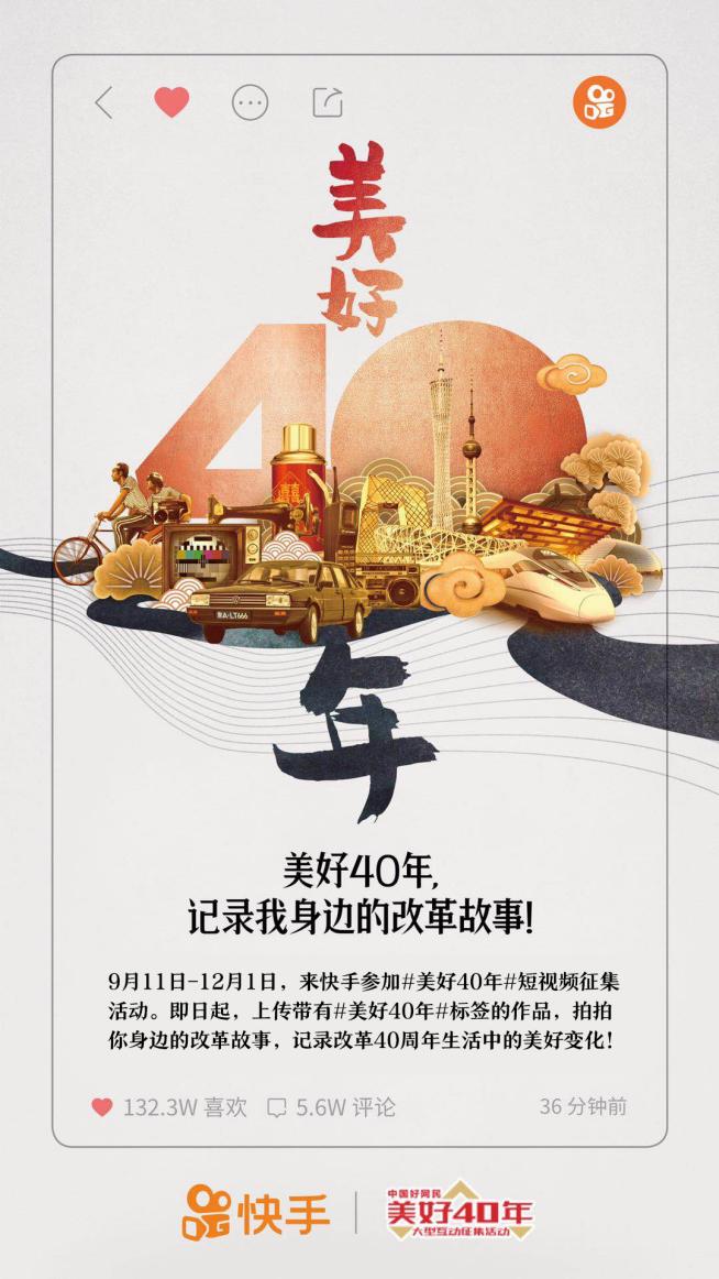 快手联合中国网开展#美好40年#征集活动