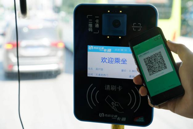 腾讯乘车码在北京公交试运行上线:首都我们来了