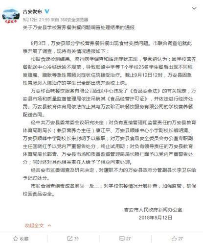 江西官方通报万安发霉营养餐:县教体局副局长被撤职