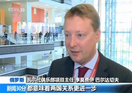 俄罗斯智库专家:中国领导人出席提升东方经济论坛影响力