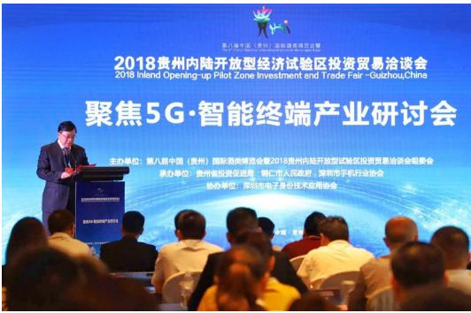 聚焦5G·智能终端产业研讨会在贵阳举行