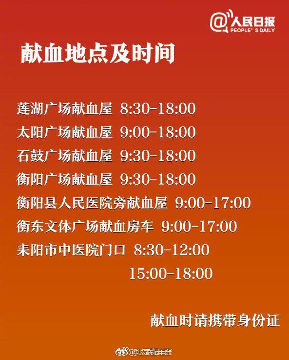 湖南衡东发生故意驾车伤人恶性案件 急需大量血液