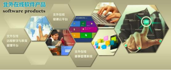 UCloud携手北外在线 云端赋能教育信息化