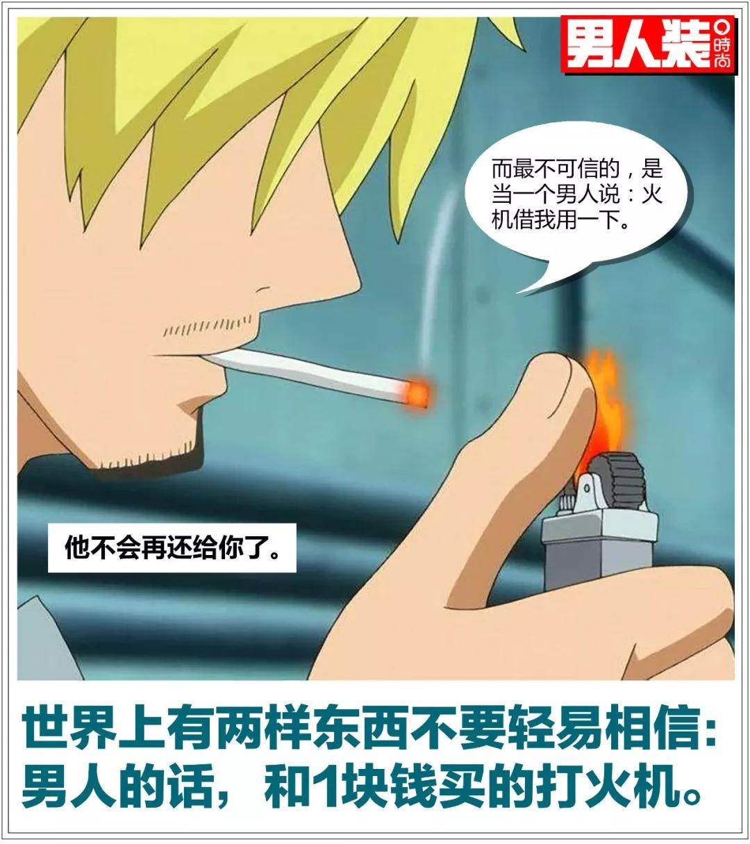 想抽烟耍帅的人,你可能从点烟开始就输了