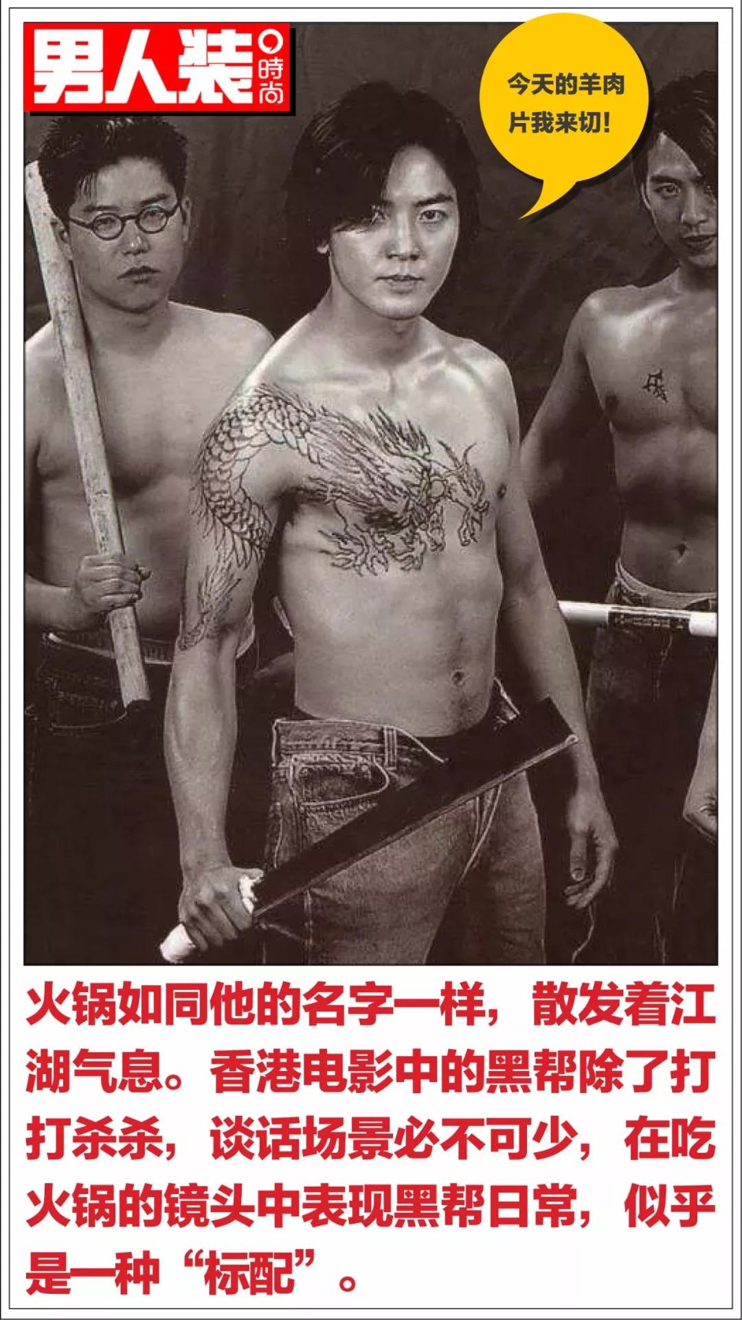 """香港古惑仔聚会为什么喜欢""""打边炉"""""""
