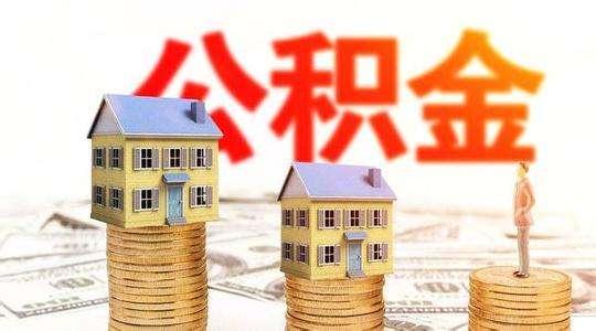 北京公积金新政:认房又认贷 缴存1年可贷10万