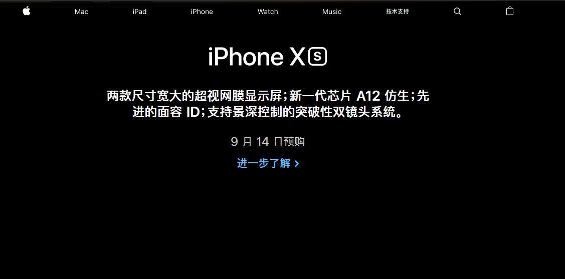 苹果iPhone XS将开启全款预购:售价8699元起