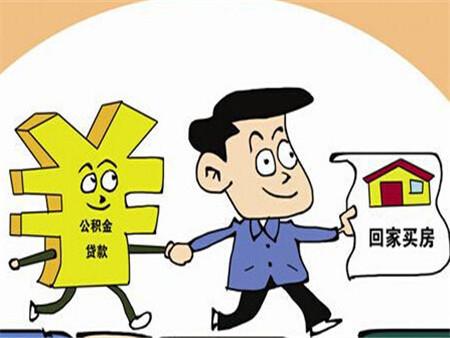 北京公积金将迎六大变化