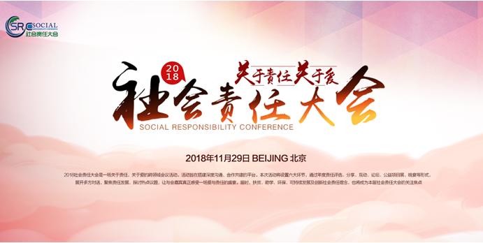 """2018社会责任大会""""关于责任,关于爱""""将在京隆重启幕"""