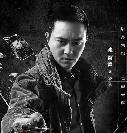 《蚀日风暴》海报 张智霖薛凯琪王阳明矛盾激化