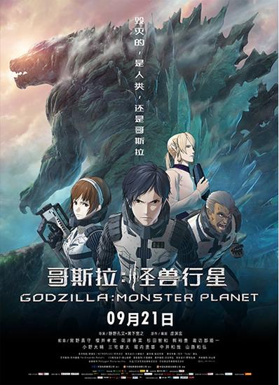 《哥斯拉:怪兽行星》曝预告 9.21引爆科幻大战