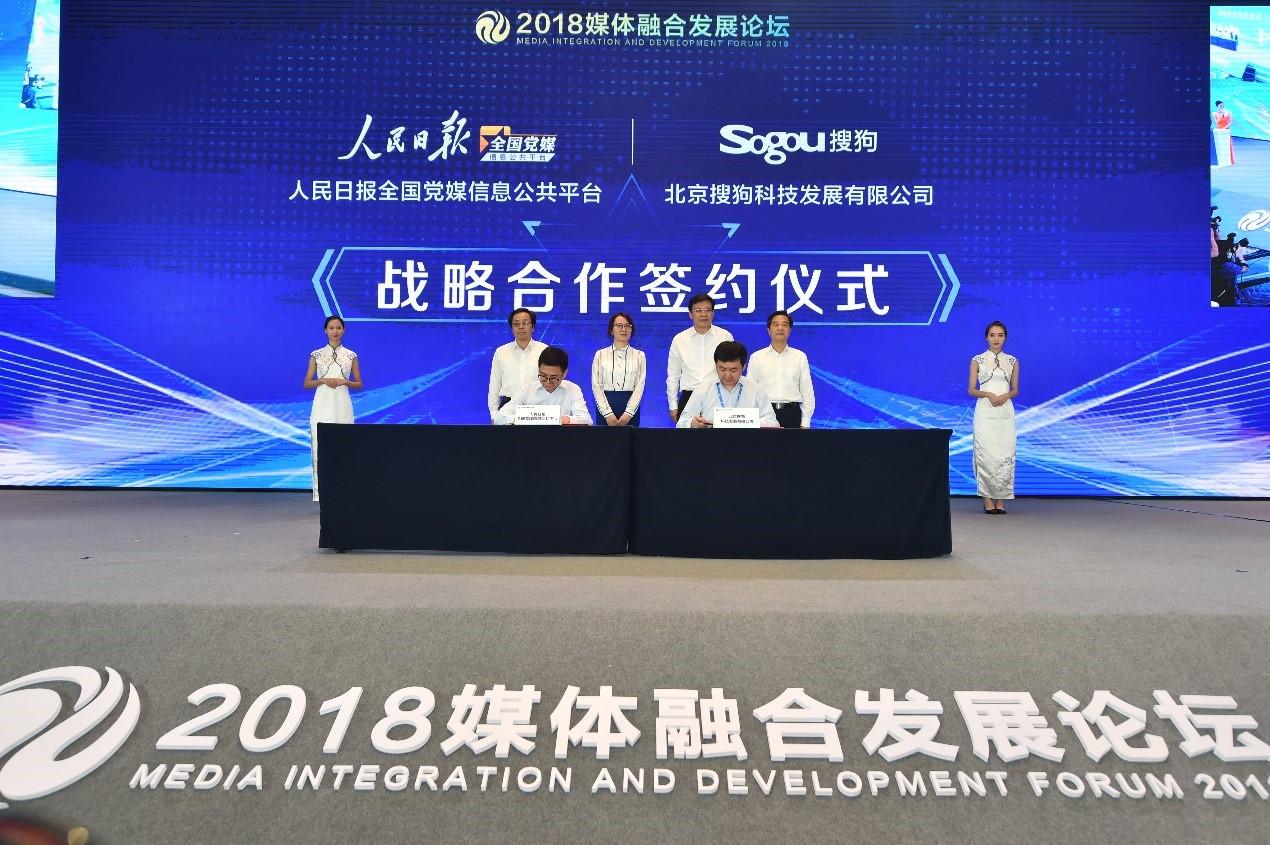 """人民日报社""""握手""""技术流搜狗打造中国AI媒体第一平台"""