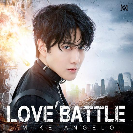 Mike强势归来 单曲《Love Battle》震撼首发