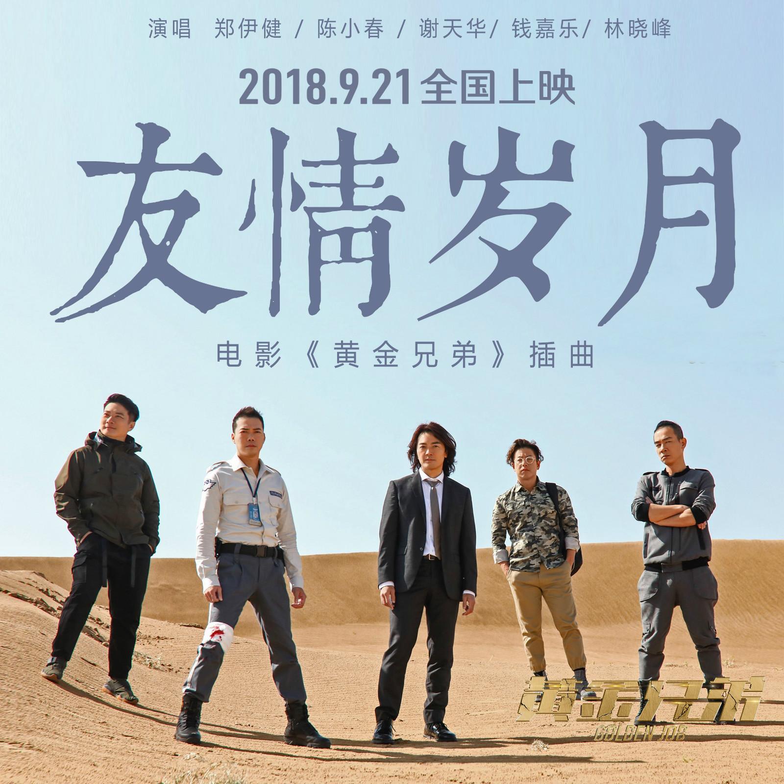 """《黄金兄弟》郑伊健陈小春五虎唱新版""""友情岁月"""""""