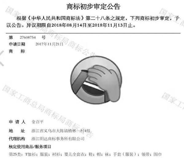 微信捂脸表情被抢注商标 腾讯将提出异议申请