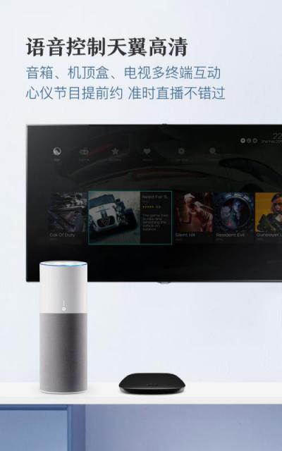 腾讯联合中国电信推出腾讯听听电信定制版智能音箱